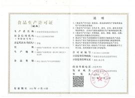 仲景集团食品生产许可证