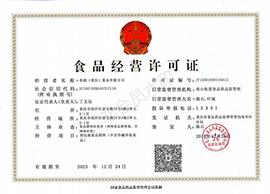 农庭(重庆)食品有限公司食品经营许可证