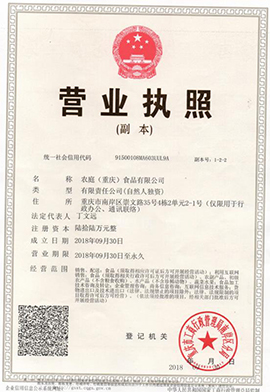 农庭(重庆)食品有限公司营业执照
