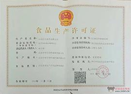 山东沃丰食品有限公司食品生产许可证