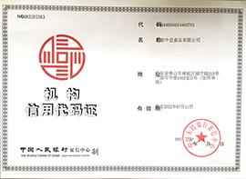 广东中启乐虎体育乐虎机构信用代码证