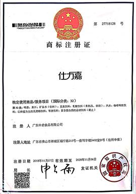 广东中启乐虎体育乐虎仕力嘉商标注册证