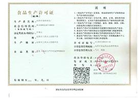 上海雨露lehu国际app下载乐虎乐虎体育生产许可证