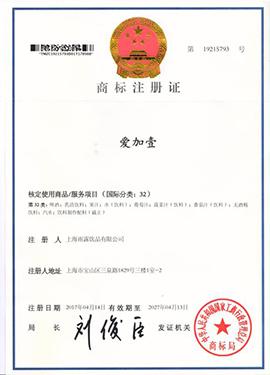 上海雨露lehu国际app下载乐虎爱加壹商标注册证