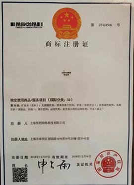 广东慧乐食品有限公司畅益能商标注册证