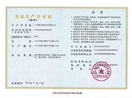 广东慧乐食品有限公司食品生产许可证