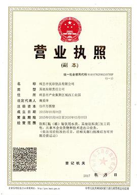 辉县优珍饮品有限公司营业执照