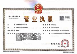 北京麦邦食品有限公司营业执照