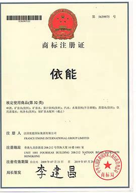 山西依能饮品有限公司商标注册证