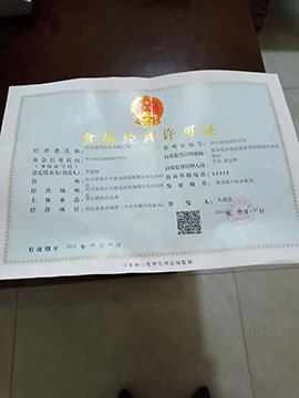河北童牧饮品有限公司食品经营许可证