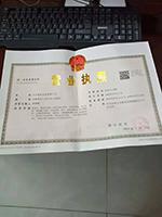 河北童牧饮品有限公司营业执照