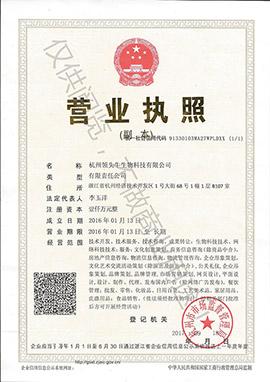 杭州�I�^牛生物科技有限公司�I�I�陶�