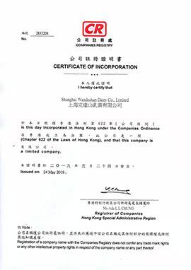 上海完达山乳业有限公司注册证明书
