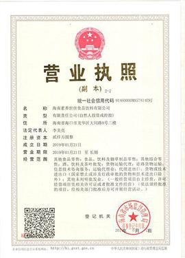 海南素养世佳食品饮料有限公司营业执照