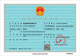北京麦邦食品有限公司食品生产许可证
