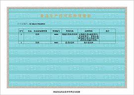 北京麦邦食品有限公司食品生产许可证明细