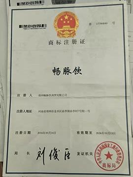 河南恒大lehu国际app下载乐虎商标注册证