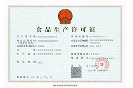重庆洋派实业有限公司食品生产许可证