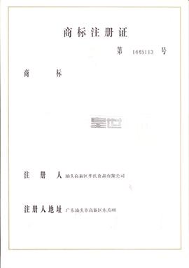 重庆洋派实业有限公司商标注册证