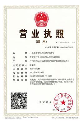 广东泰泰食品集团有限公司营业执照