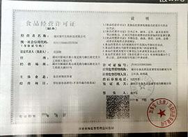 漯河豫牛生物科技有限公司食品经营许可证