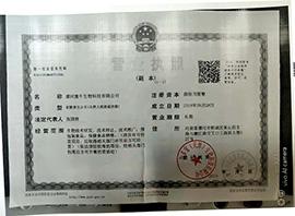 漯河豫牛生物科技有限公司营业执照