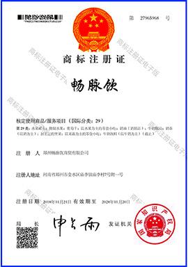 河南恒大lehu国际app下载乐虎畅脉饮商标注册证