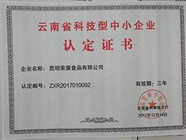 昆明荣屋食品有限公司云南省科技型中小企业认定证书
