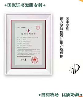西安东方乳业乐虎发明专利证书