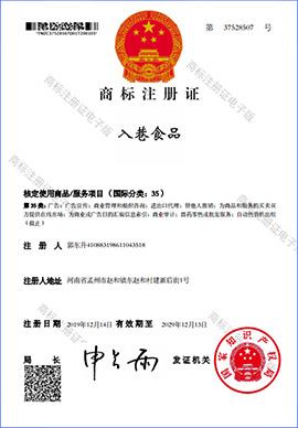 苏州入巷食品有限公司商标证书