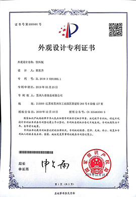 苏州入巷食品有限公司外观设计专利证书