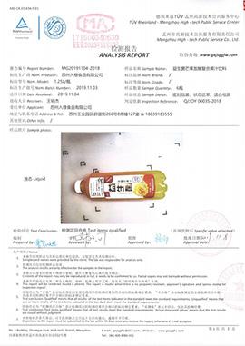 苏州入巷食品有限公司芒果汁检测报告