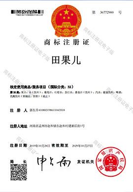 苏州入巷食品有限公司田果儿商标证书