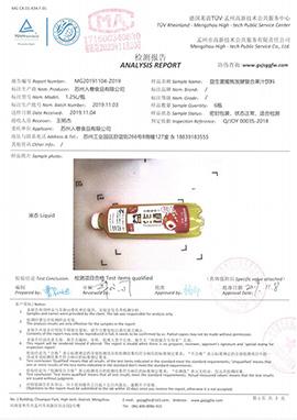 苏州入巷食品有限公司百香果汁检测报告