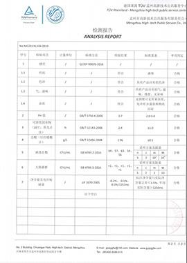 苏州入巷食品有限公司百香果检测报告