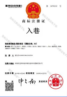 苏州入巷食品有限公司入巷商标证书