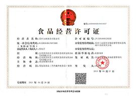 苏州入巷食品有限公司食品经营许可证
