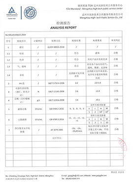 苏州入巷食品有限公司芒果复合果汁检测报告附页