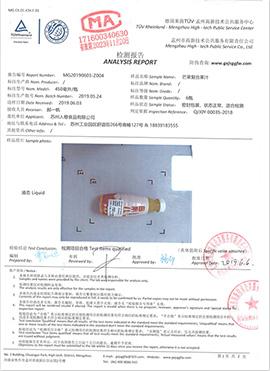 苏州入巷食品有限公司芒果复合果汁检测报告