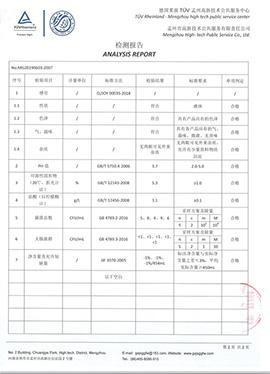 苏州入巷食品有限公司山楂复合果汁检测报告附页