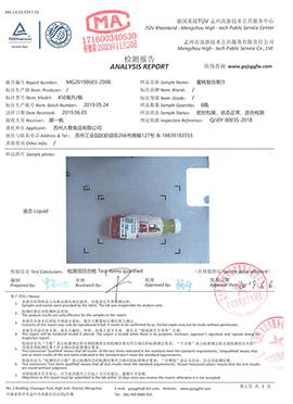 苏州入巷食品有限公司蜜桃复合果汁检测报告