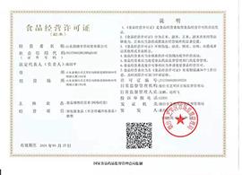 山东国路中带商贸有限公司食品经营许可证