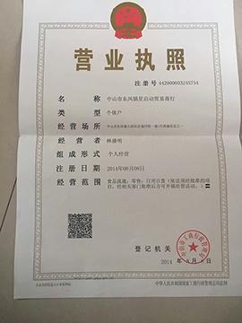 中山市东凤镇星启动贸易商行营业执照