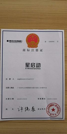 中山市东凤镇星启动贸易商行商标证书