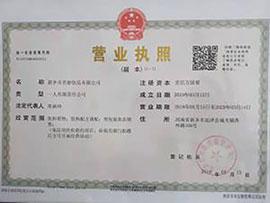 新乡市名妙lehu国际app下载乐虎营业执照