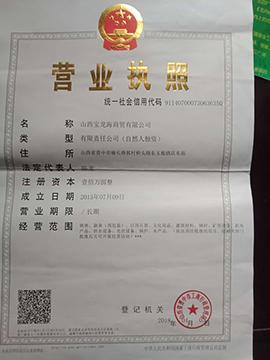 山西宝龙海商贸乐虎营业执照