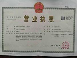 河北宇璐乐虎体育科技乐虎营业执照