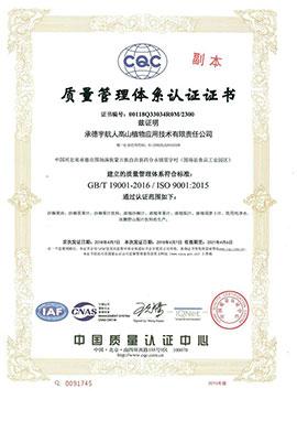 河北宇璐乐虎体育科技乐虎质量管理证书