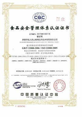河北宇璐乐虎体育科技乐虎乐虎体育安全管理证书