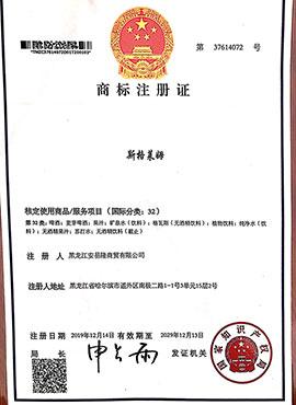 德国斯格莱姆精酿啤酒乐虎商标证书